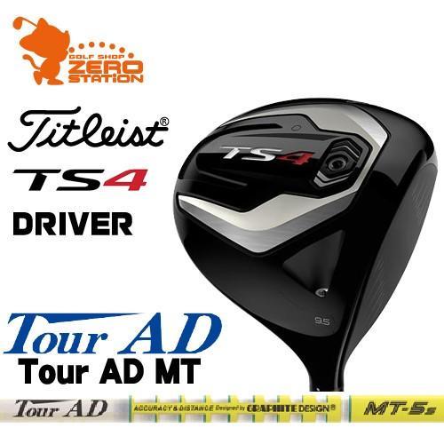 公式の店舗 タイトリスト TS4 2019 TS4 ドライバー Titleist TS4 DRIVER 2019 TourAD DRIVER MT カーボンシャフト, Darts shop TiTO (ダーツティト):04cd331e --- airmodconsu.dominiotemporario.com