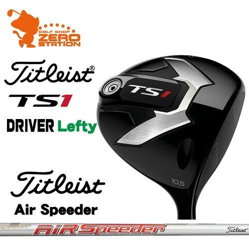 タイトリスト 2019 TS1 レフティ ドライバー Titleist TS1 Lefty DRIVER Air Speeder カーボンシャフト