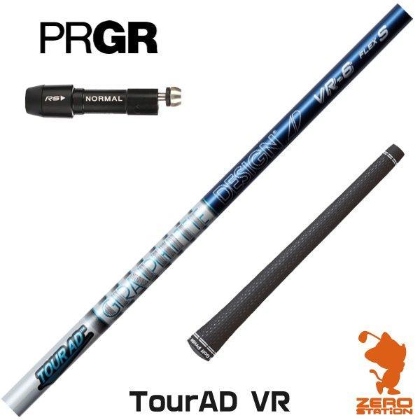 プロギア スリーブ付きシャフト グラファイトデザイン TOUR AD VR ツアーAD スリーブ付シャフト スリーブ装着