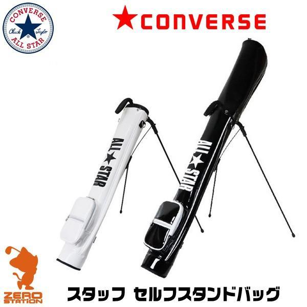 [あすつく]CONVERSE コンバース CS-SSC08 スタッフ セルフスタンドバッグ キャディバッグ フード付 エナメル 2019年モデル