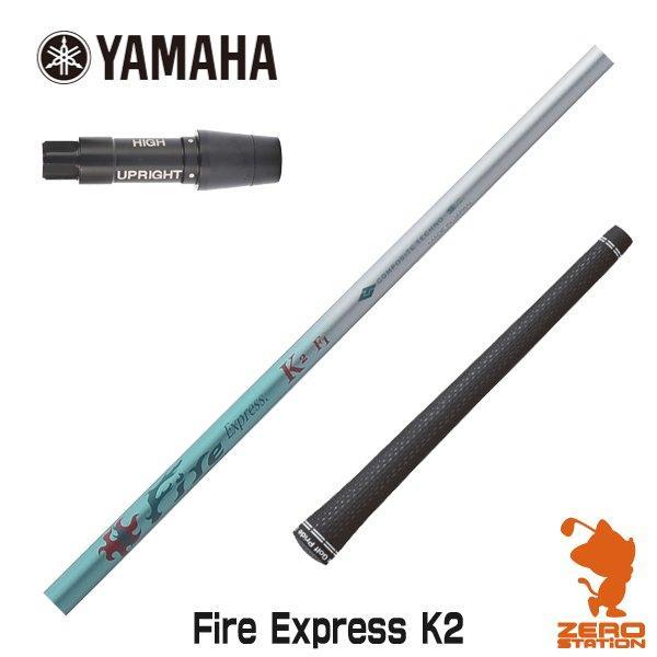 カウくる ヤマハ スリーブ付きシャフト コンポジットテクノ Express Fire Express スリーブ装着 K2 ファイアーエクスプレス Fire スリーブ付シャフト スリーブ装着, ペットかぐ家具:cb308f36 --- airmodconsu.dominiotemporario.com