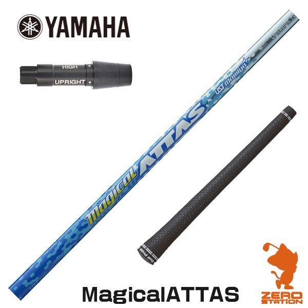 ヤマハ スリーブ付きシャフト USTマミヤ Magical ATTAS アッタス スリーブ付シャフト スリーブ装着