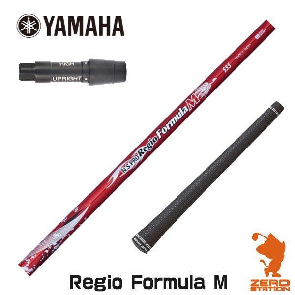ヤマハ スリーブ付きシャフト 日本シャフト Regio Formula M レジオフォーミュラ カスタムシャフト [スリーブ付シャフト]