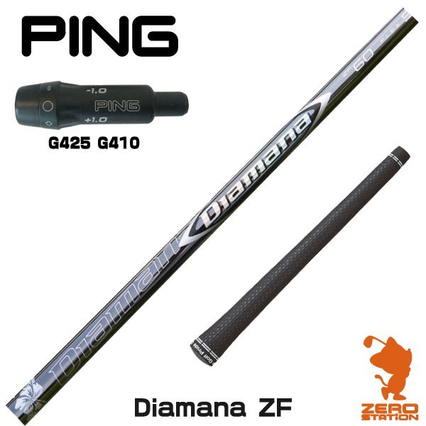 ピン G410対応 スリーブ付きシャフト 三菱ケミカル Diamana ZF ディアマナ スリーブ付シャフト スリーブ装着