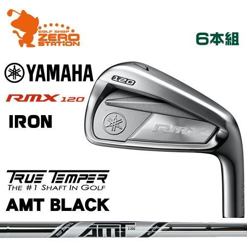 ヤマハ 20 リミックス RMX 120 アイアン YAMAHA 2020 RMX 120 IRON 6本組 AMT 黒 スチールシャフト メーカーカスタム 日本モデル