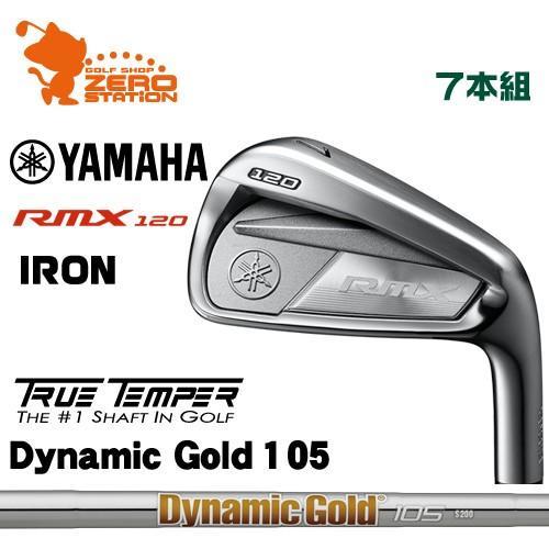 ヤマハ 20 リミックス RMX 120 アイアン YAMAHA 2020 RMX 120 IRON 7本組 Dynamic ゴールド 105 ダイナミックゴールド メーカーカスタム 日本モデル
