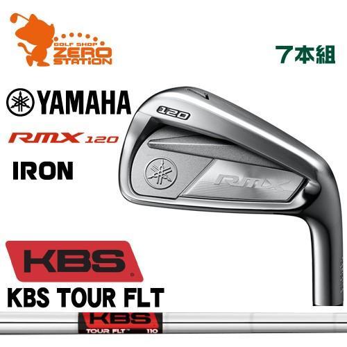 ヤマハ 20 リミックス RMX 120 アイアン YAMAHA 2020 RMX 120 IRON 7本組 KBS TOUR FLT スチールシャフト メーカーカスタム 日本モデル