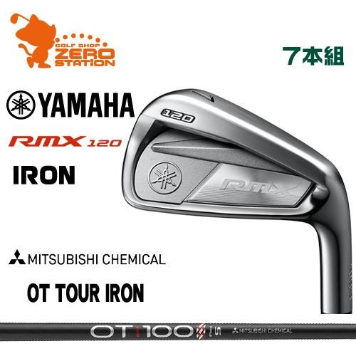 ヤマハ 20 リミックス RMX 120 アイアン YAMAHA 2020 RMX 120 IRON 7本組 OT TOUR IRON カーボンシャフト メーカーカスタム 日本モデル