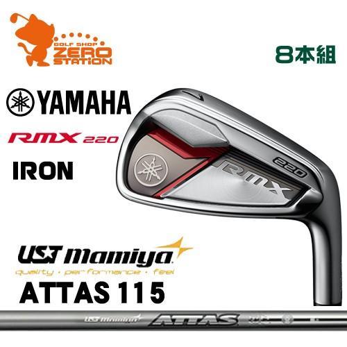 ヤマハ 20 リミックス RMX 220 アイアン YAMAHA 2020 RMX 220 IRON 8本組 ATTAS IRON 115 アッタス メーカーカスタム 日本モデル