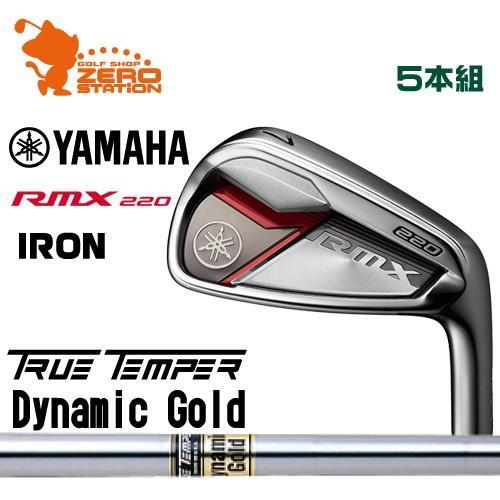 ヤマハ 20 リミックス RMX 220 アイアン YAMAHA 2020 RMX 220 IRON 5本組 Dynamic Gold ダイナミックゴールド メーカーカスタム 日本モデル