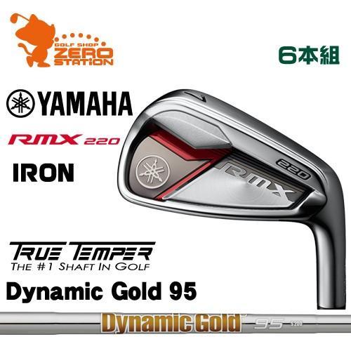 ヤマハ 20 リミックス RMX 220 アイアン YAMAHA 2020 RMX 220 IRON 6本組 Dynamic ゴールド 95 ダイナミックゴールド メーカーカスタム 日本モデル
