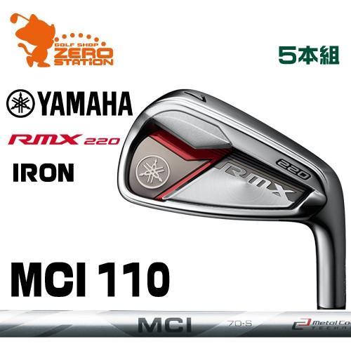 ヤマハ 20 リミックス RMX 220 アイアン YAMAHA 2020 RMX 220 IRON 5本組 MCI 110 エムシーアイ メーカーカスタム 日本モデル