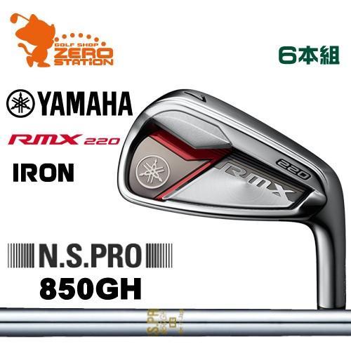 ヤマハ 20 リミックス RMX 220 アイアン YAMAHA 2020 RMX 220 IRON 6本組 NSPRO 850GH スチールシャフト メーカーカスタム 日本モデル