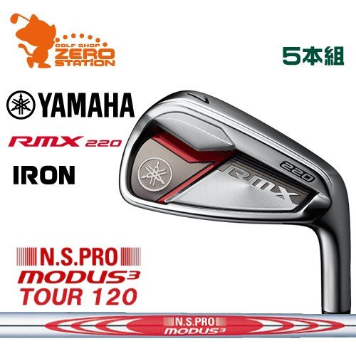 ヤマハ 20 リミックス RMX 220 アイアン YAMAHA 2020 RMX 220 IRON 5本組 NSPRO MODUS3 TOUR120 モーダス メーカーカスタム 日本モデル