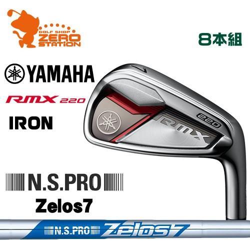 ヤマハ 20 リミックス RMX 220 アイアン YAMAHA 2020 RMX 220 IRON 8本組 NSPRO Zelos7 ゼロス メーカーカスタム 日本モデル