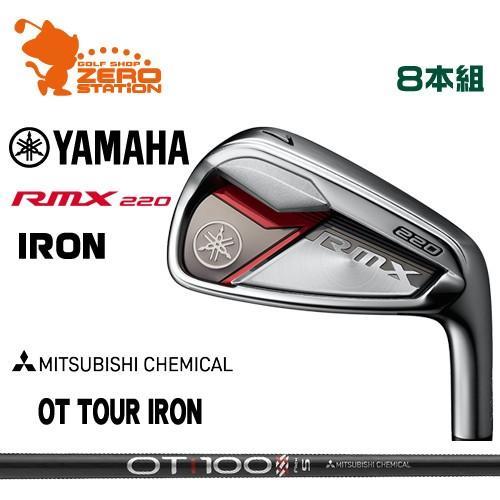 ヤマハ 20 リミックス RMX 220 アイアン YAMAHA 2020 RMX 220 IRON 8本組 OT TOUR IRON カーボンシャフト メーカーカスタム 日本モデル