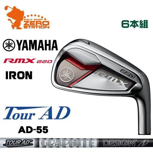 ヤマハ 20 リミックス RMX 220 アイアン YAMAHA 2020 RMX 220 IRON 6本組 TourAD 55 ツアーAD メーカーカスタム 日本モデル