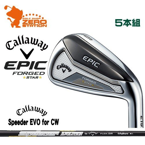 キャロウェイ EPIC FORGED STAR アイアン Callaway EPIC FORGED STAR IRON 5本組 Speeder EVO for CW カーボンシャフト