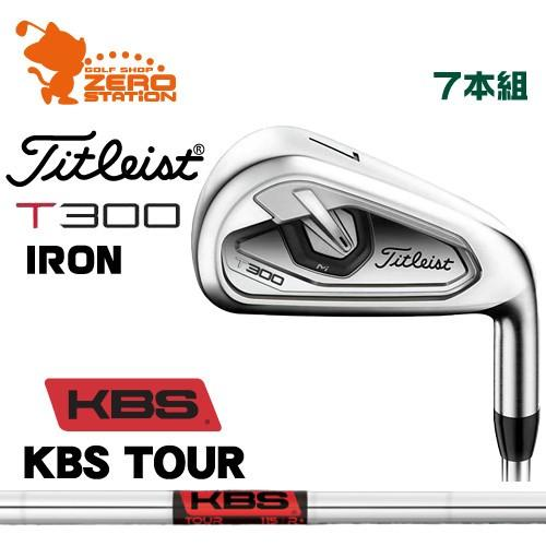 タイトリスト 2019 T300 アイアン Titleist 19 T300 IRON 7本組 KBS TOUR スチールシャフト