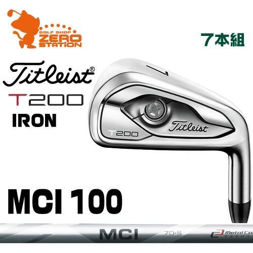 タイトリスト 2019 T200 アイアン Titleist 19 T200 IRON 7本組 MCI 100 カーボンシャフト