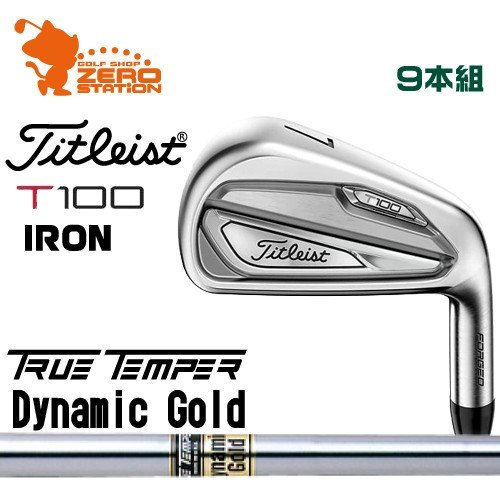 タイトリスト 2019 T100 アイアン Titleist 19 T100 IRON 9本組 Dynamic Gold スチールシャフト