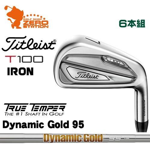 タイトリスト 2019 T100 アイアン Titleist 19 T100 IRON 6本組 Dynamic ゴールド 95 スチールシャフト