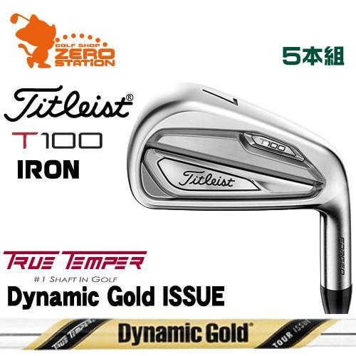 タイトリスト 2019 T100 アイアン Titleist 19 T100 IRON 5本組 Dynamic ゴールド TOUR ISSUE スチールシャフト