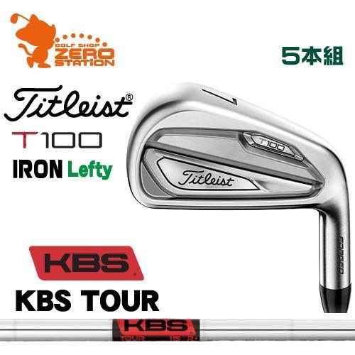 タイトリスト 2019 T100 レフティ アイアン Titleist 19 T100 Lefty IRON 5本組 KBS TOUR スチールシャフト