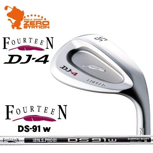 フォーティーン DJ-4 ウェッジ FOURTEEN DJ4 WEDGE DS-91W スチールシャフト