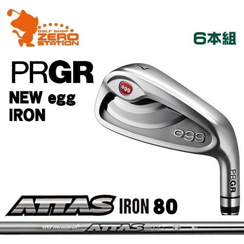 プロギア 2019 NEW egg エッグ アイアン PRGR 19 NEW egg IRON 6本組 ATTAS IRON 80 アッタス