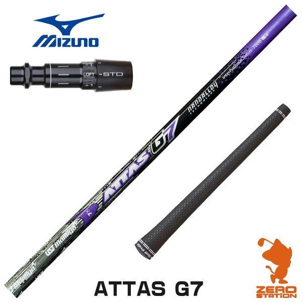 ミズノ スリーブ付きシャフト USTマミヤ ATTAS G7 アッタスジーセブン スリーブ付シャフト スリーブ装着
