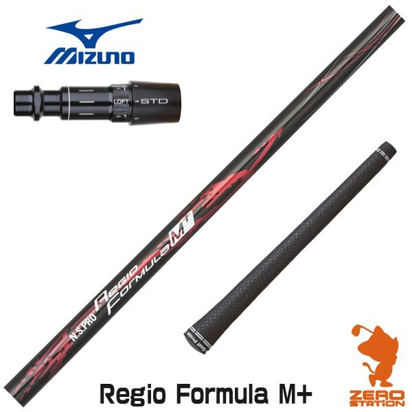 ミズノ スリーブ付きシャフト 日本シャフト Regio Formula M+ レジオフォーミュラ スリーブ付シャフト スリーブ装着