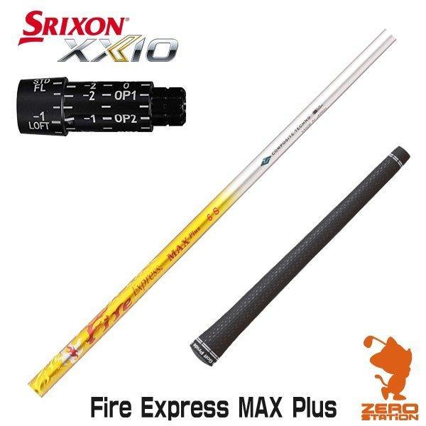 スリクソン スリーブ付きシャフト コンポジットテクノ Fire Express MAX Plus ファイヤーエクスプレス カスタムシャフト [スリーブ付シャフト]
