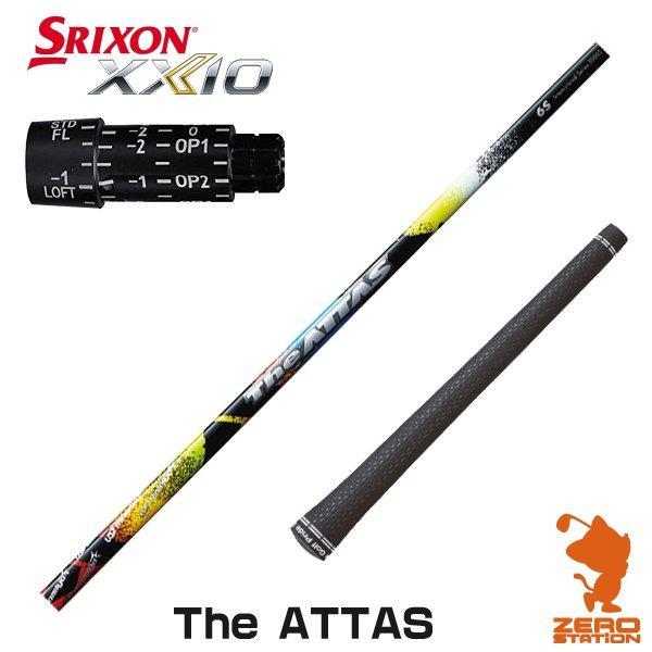 スリクソン スリーブ付きシャフト USTマミヤ The ATTAS ジアッタス スリーブ付シャフト スリーブ装着