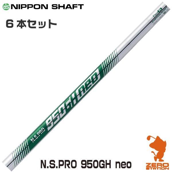 NIPPON SHAFT 日本シャフト N.S.PRO 950GH neo #5〜#W 6本セット キューゴーマル ネオ アイアンシャフト [リシャフト対応]