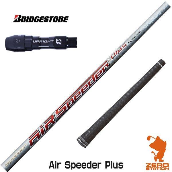 ブリヂストン スリーブ付きシャフト Fjikura フジクラ Air Speeder Plus エアー スピーダー プラス カスタムシャフト [スリーブ付シャフト]