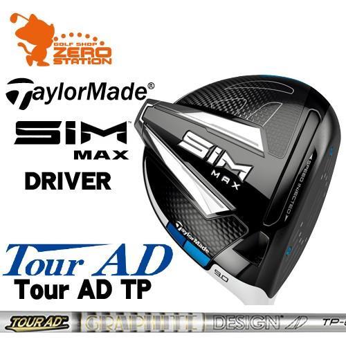 高級品市場 テーラーメイド 2020 SIM MAX ドライバー TaylorMade SIM MAX DRIVER TourAD TP ツアーAD, 高知県 c6022ad7
