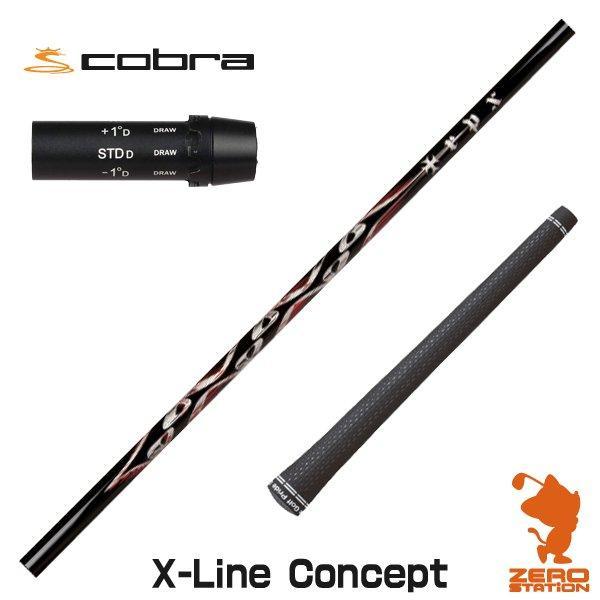 爆買い! コブラ スリーブ付きシャフト TRPX トリプルエックス X-Line Concept エックスライン スリーブ付シャフト スリーブ装着, MORIDEN 7798fbe3