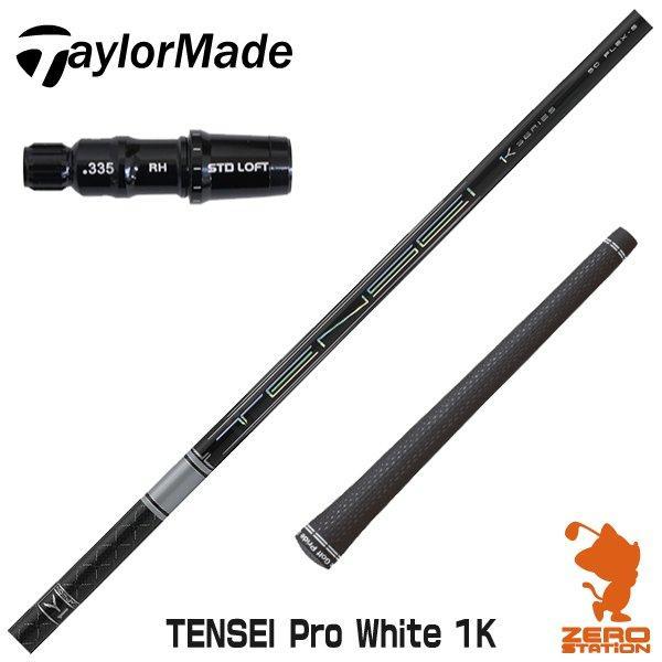 テーラーメイド スリーブ付きシャフト 三菱ケミカル TENSEI Pro White 1K テンセイ ホワイト [SIM2/SIM/M/GLOIRE] スリーブ装着 zerost