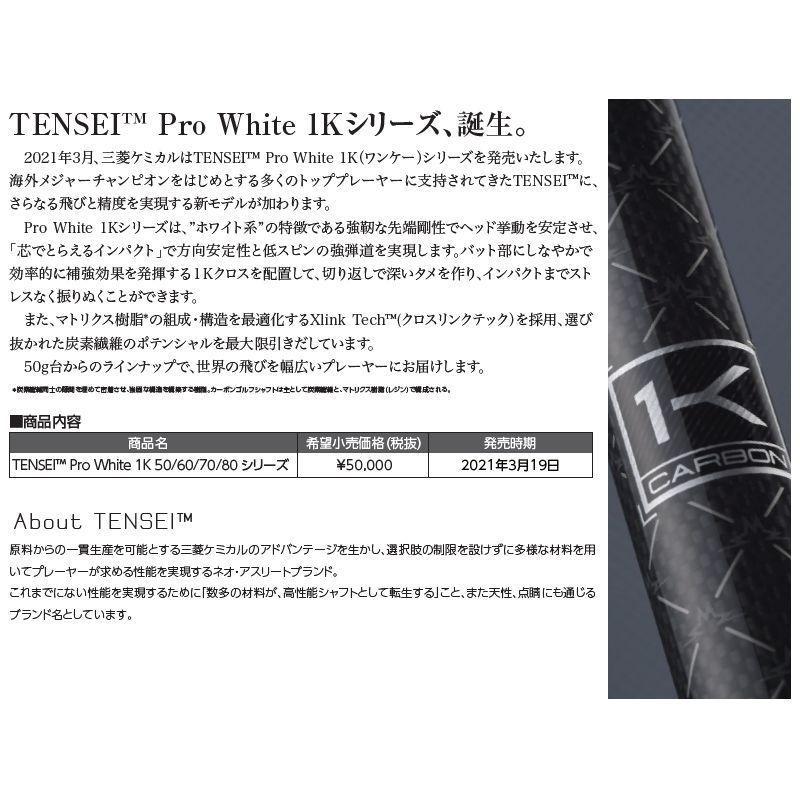 テーラーメイド スリーブ付きシャフト 三菱ケミカル TENSEI Pro White 1K テンセイ ホワイト [SIM2/SIM/M/GLOIRE] スリーブ装着 zerost 05