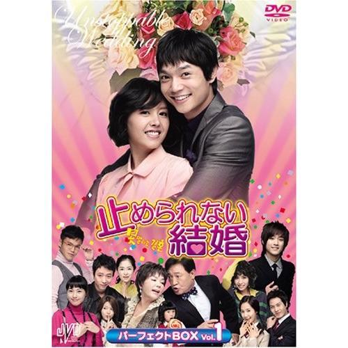 止められない結婚 パーフェクトBOX Vol.1 (DVD)  JVDK1094