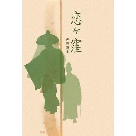 恋ヶ窪 古本 古書