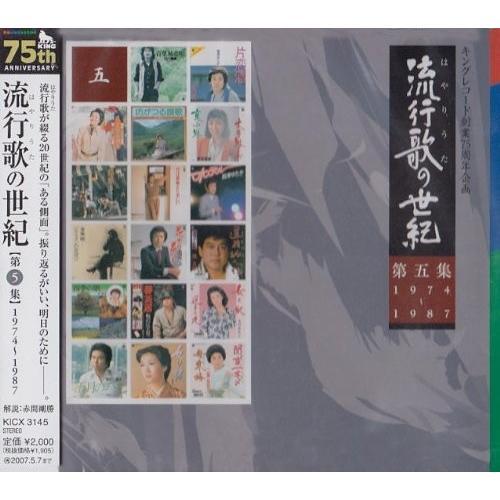 流行歌の世紀 第5集 1974年~1987年 中古