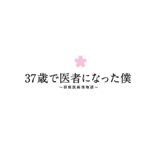 37歳で医者になった僕~研修医純情物語~Blu-ray BOX