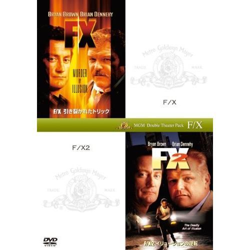 F/X 引き裂かれたトリック+F/X2 イリュージョンの逆転(初回生産限定) (DVD) 綺麗 中古