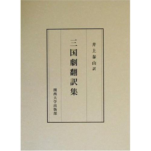 三国劇翻訳集 古本 古書