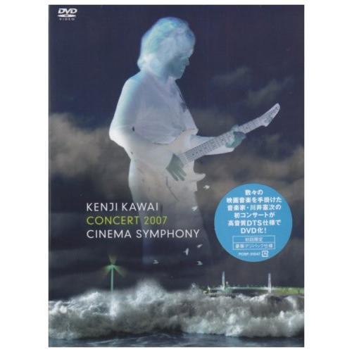 Kenji Kawai Concert 2007 Cinema Symphony (DVD) zerothree 01