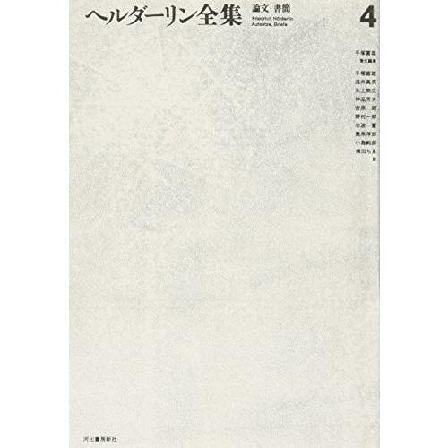 ヘルダーリン全集〈4〉論文/書簡 古本 古書