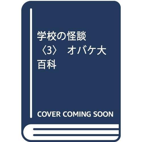 学校の怪談〈3〉オバケ大百科 古本 古書