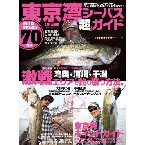 東京湾シーバス「超」ガイド―総力特集湾奥·河川·干潟激戦エリアで釣り勝つ方法。 (CHIKYU-MARU MOOK SALT WATER)